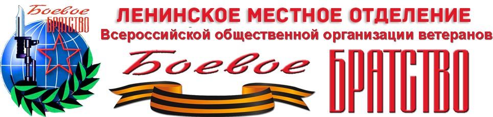 Боевое Братство Ленинский район