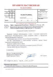 2016.08.26.pamyati.torobekova.721